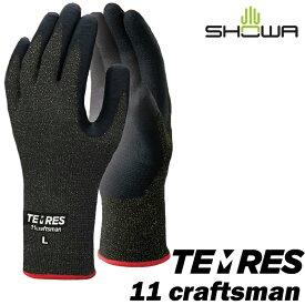 【あす楽】 SHOWA TEMRES TEMRES11 craftsman ショーワ テムレス 11 クラフトズマン 登山 手袋 アウトドア キャンプ