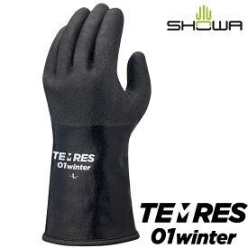 【あす楽】 SHOWA TEMRES 01 Winter ショーワ テムレス 01 ウィンター ブラック インナ−一体型防寒・防水グローブ。