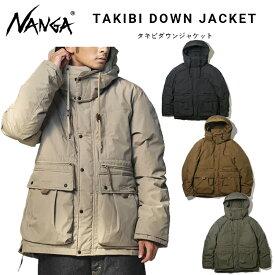 ナンガ タキビダウンジャケット(メンズ)NANGA TAKIBI DOWN JACKET(Men's) 【日本正規品】【あす楽】