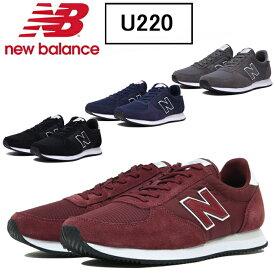【あす楽】 NEW BALANCE ニューバランス U220 ユニセックス カジュアルシューズ U220FD U220FI U220FJ U220FK