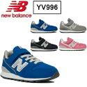 【あす楽】NEWBALANCEニューバランスキッズシューズ子供靴YV996CBLYV996CGYYV996CNVYV996CPK
