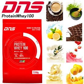 【送料無料】 DNS プロテイン ホエイ100 3150g ProteinWhey100 3150g 【DNS3kg】【DNSプロテイン】