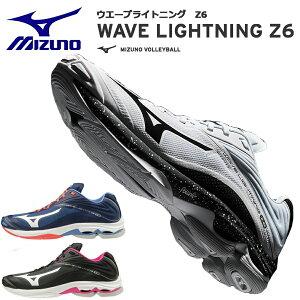 【あす楽】【送料無料】 MIZUNO ミズノ バレーボールシューズ WAVE LIGHTNING Z6 ウエーブライトニングZ6 V1GA2000