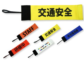 COLTEYE キャプテンマーク 部分昇華A 単品 マジックテープ型 プリント入り 日本製 フリーサイズ 腕章