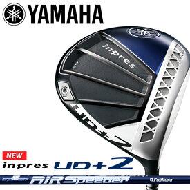 ヤマハ ゴルフ 2021 インプレス UD+2 ドライバー (Air Speeder for Yamaha M421d 純正シャフト) / YAMAHA inpres