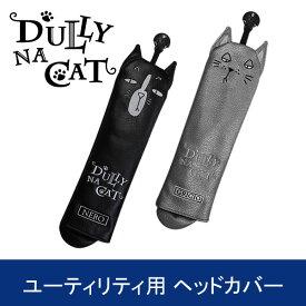 DULLY NA CAT GOLF UTILITY HEADCOVER (ダリーナキャット ゴルフ ユーティリティ用 ヘッドカバー)