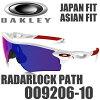 奥克利 RADARLOCK 路径 OO9206-10 (奥克利太阳镜雷达锁定通) 正红铱透镜 / 抛光白色框架 05P01Oct16