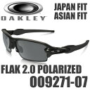 OAKLEY FLAK 2.0 OO9271-07 (オークリー フラック2.0 サングラス) 偏光レンズ / ブラック イリジウム ポラライズド レンズ / ...