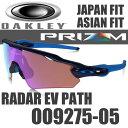 OAKLEY RADAR EV PATH PRIZM GOLF OO9275-05 (オークリー レーダーEVパス サングラス) プリズムゴルフ レンズ / ネ...