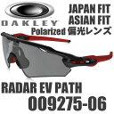OAKLEY RADAR EV PATH OO9275-06 (オークリー レーダーEVパス サングラス) 偏光レンズ ブラックイリジウム ポラライズド レンズ...