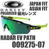 奥克利雷达 EV 路径偏光的镜片太阳镜 OO9275-07 亚洲适合适合奥克利极化雷达 EV 路径美国模型玉铱极化/黑色油墨