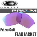OAKLEY PRIZM GOLF FLAK JACKET 101-105-004 (オークリー プリズム ゴルフ 交換レンズ フラックジャケット)