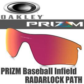 OAKLEY PRIZM BASEBALL INFIELD RADARLOCK PATH 101-118-002 (オークリー プリズム ベースボール インフィールド 交換レンズ レーダーロックパス)