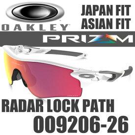 OAKLEY RADARLOCK PATH PRIZM FIELD OO9206-26 (オークリー レーダーロックパス サングラス) プリズムベースボール (フィールド) レンズ / ポリッシュドホワイト フレーム USAモデル