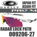 OAKLEY RADARLOCK PATH PRIZM ROAD OO9206-27 (オークリー レーダーロックパス サングラス) プリズムロード レンズ /...