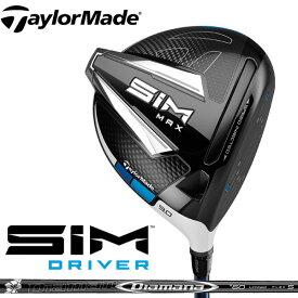 予約販売 2月末以降出荷分 / Taylormade SIM MAX ドライバー ディアマナ S リミテッド 60 シャフト / USモデル 2020モデル / テーラーメイド 並行輸入
