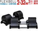 【在庫有】 フレックスベル flexbell 2個 セット | トレーニング ウエイトトレーニング ウェイトトレーニング グッズ …