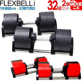 フレックスベル i flexbell i 32kg 2個 セット | トレーニング ウエイトトレーニング ウェイトトレーニング 筋トレ グッズ ダンベル 可変 可変式ダンベル 可変ダンベル アジャスタブルダンベル アジャスタブル 可変式 自宅トレーニング ダンベルセット 2個セット 2kg刻み