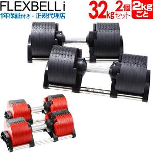 【当店限定色有/1年保証付き】フレックスベル i flexbell i 32kg 2個 セット|ウエイトトレーニング 筋トレ グッズ ダンベル 可変 可変式ダンベル 可変ダンベル アジャスタブルダンベル 2個セット