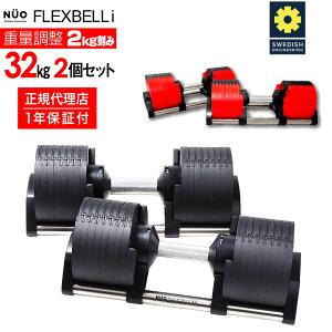 【1年保証付き】フレックスベル i flexbell i 32kg 2個 セット | ウエイトトレーニング 筋トレ グッズ ダンベル 可変 可変式ダンベル 可変ダンベル 2個セット 可変式 トレーニング用品 2kg刻み アジ