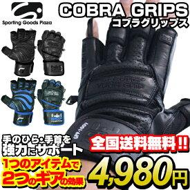 Cobra Grips エリートグローブ | トレーニンググローブ リストラップ 筋トレ グローブ レザー ウェイトトレーニング ベンチプレス 懸垂 パワー ダンベル ウエイトトレーニング パワーグリップ コブラグリップス コブラグリップ トレーニング グリップ パワーグローブ