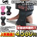 【ラバータイプ】 コブラグリップス   Cobra Grips コブラグリップ パワーグリップ トレーニング トレーニンググロー…