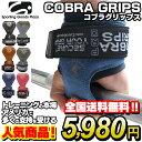【レザータイプ】 コブラグリップス | Cobra Grips コブラグリップ パワーグリップ トレーニング トレーニンググロー…