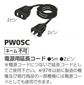 molten モルテン 電源用延長コード 2ピン PW05C スポーツカウンター 電光掲示板