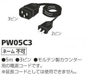 molten モルテン 電源用延長コード 3ピン PW05C3 スポーツカウンター 電光掲示板