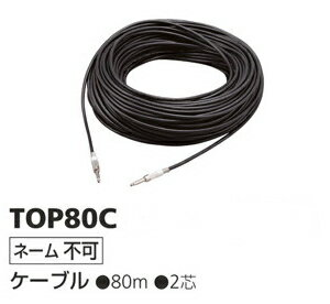 molten モルテン ケーブル 80m 2芯 TOP80C スポーツカウンター 電光掲示板