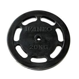 IVANKO イヴァンコ φ28mm スタンダードラバーイージーグリッププレート RUBKZ-20kg