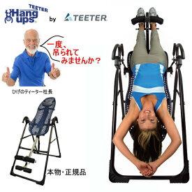 Teeter Hang Ups ティーター・ハングアップ 逆さぶら下がり健康器具 EP-550 腰・背中ストレッチマシン