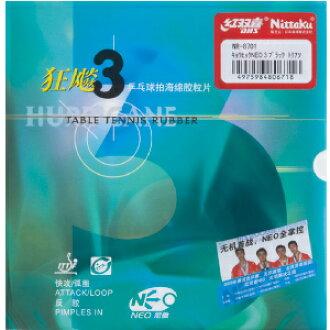 供nittaku Nittaku kyohyoneo 3 NR-8701乒乓球球拍使用的背后软件橡胶