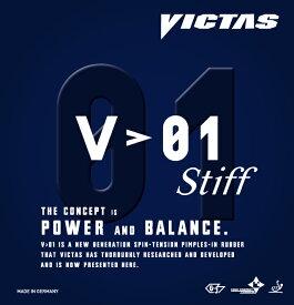 VICTAS ヴィクタス卓球ラケット用ラバー V>01 スティフ 20351 裏ソフト 黒
