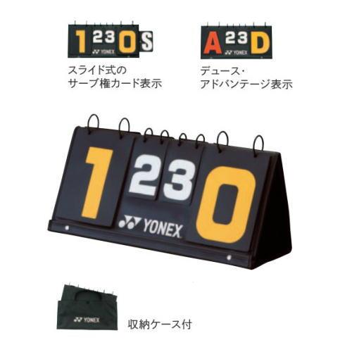 YONEX ヨネックス ソフトテニススコアボード 収納ケース付き AC371 ブラック