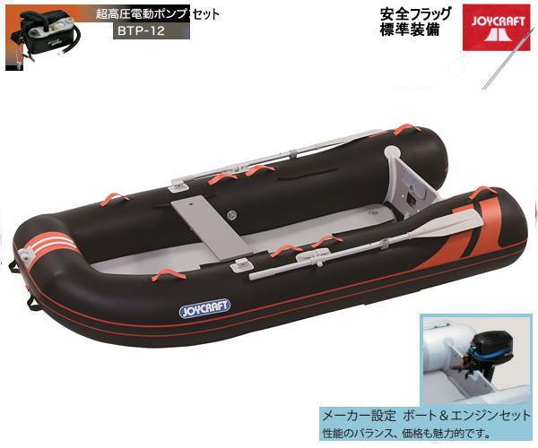 ジョイクラフト ラ ポッシュ290 JSL-290 検無 4人乗りゴムボート 電動ポンプ・ヤマハ2PS4スト エンジン付