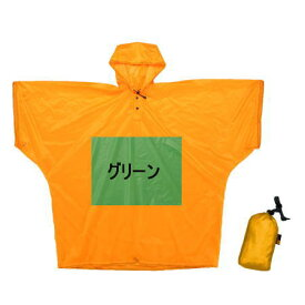 ISUKA イスカ 雨具レインウエア ウルトラライト シリコンポンチョ 2753 02 グリーン