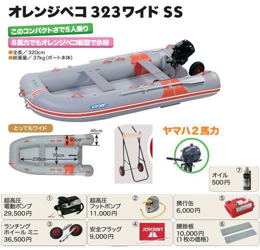 ジョイクラフト オレンジペコ323W JOP-323W ゴムボート ヤマハ2馬力エンジン/架台付きわくわくセレクション