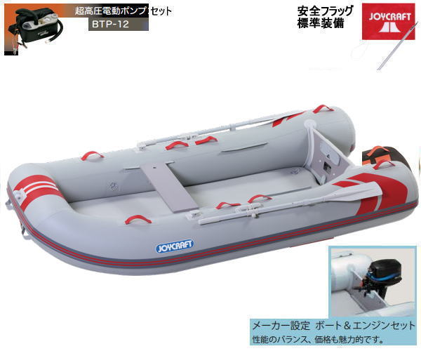 ジョイクラフト レッドキャップ JRC-295 検無 4人乗りゴムボート ヤマハ2馬力エンジン・電動ポンプ付き