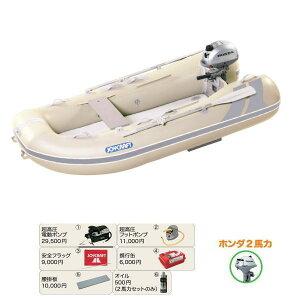 ジョイクラフト ラ ポッシュ260 JSL-260 SS ゴムボート ホンダ2馬力エンジン付き わくわくセレクション