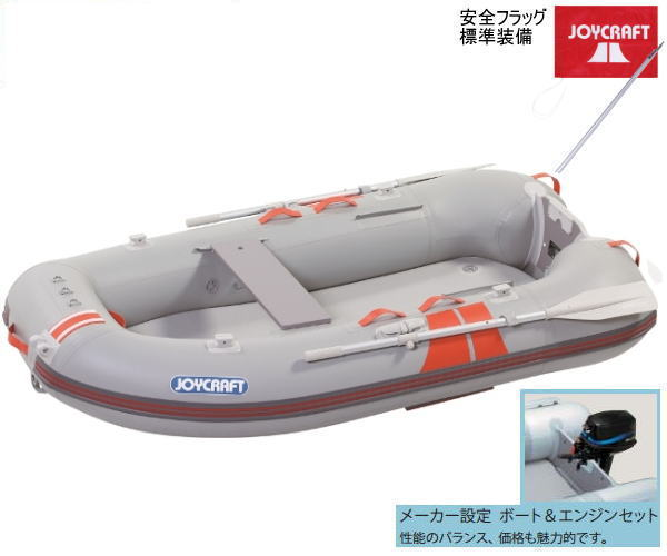JOYCRAFT ジョイクラフト ワンダーマグ250 検無 3人乗りゴムボート ヤマハ2馬力エンジン付き