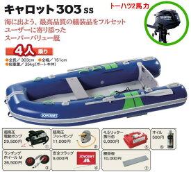 ジョイクラフト キャロット303SS JCR-300 ゴムボート ブルー トーハツ2馬力エンジン付き お買い得セット