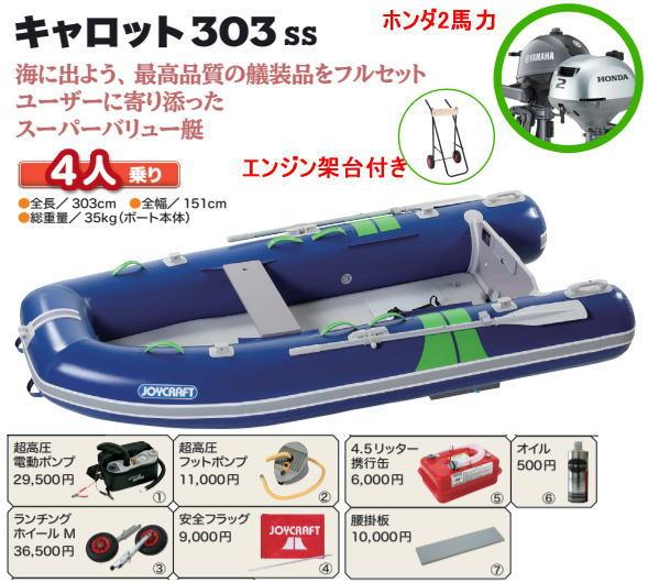 ジョイクラフト キャロット303SS JCR-300 ゴムボート ブルー ホンダ2馬力エンジン+架台 お買い得セット