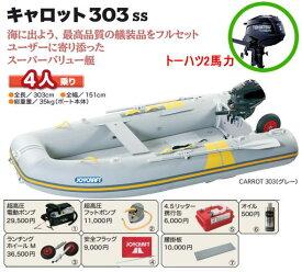 ジョイクラフト キャロット303SS JCR-300 ゴムボート グレー トーハツ2馬力エンジン付き お買い得セット