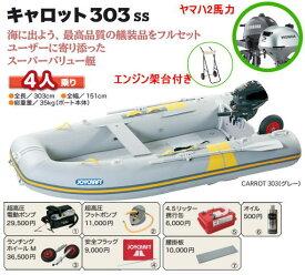 ジョイクラフト キャロット303SS JCR-300 ゴムボート グレー ヤマハ2馬力エンジン+架台 お買い得セット