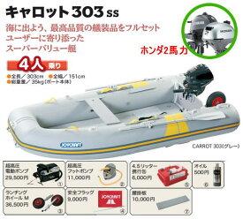 ジョイクラフト キャロット303SS JCR-300 ゴムボート グレー ホンダ2馬力エンジン付き お買い得セット
