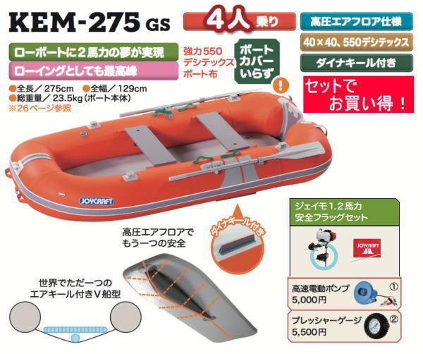 JOYCRAFT ジョイクラフト KEM-275GS ローボート 手漕ぎゴムボート ジェイモ1.2馬力エンジン付き