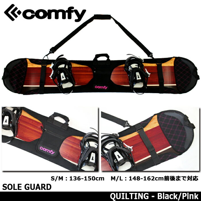 【2枚で送料無料】COMFY SOLE GUARD QUILTING Black/Pink コンフィ ソールガード スノーボードケース