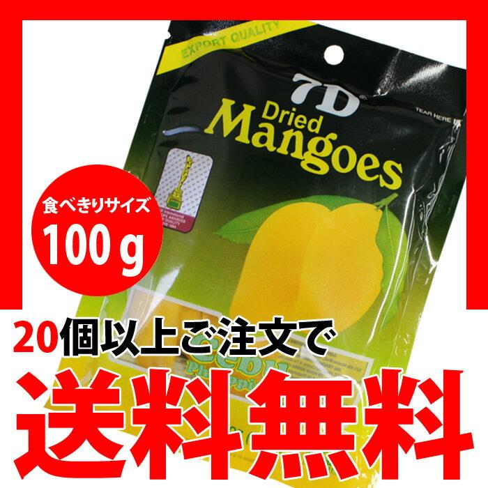 【20個以上で送料無料】 7D ドライマンゴー 100g フィリピン直輸入品 セブ島 スイーツ ドライフルーツ