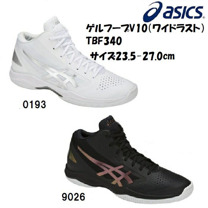 アシックス バスケットボールシューズ GELHOOP V10 Wide ゲルフープV10ワイド TBF340 18SS